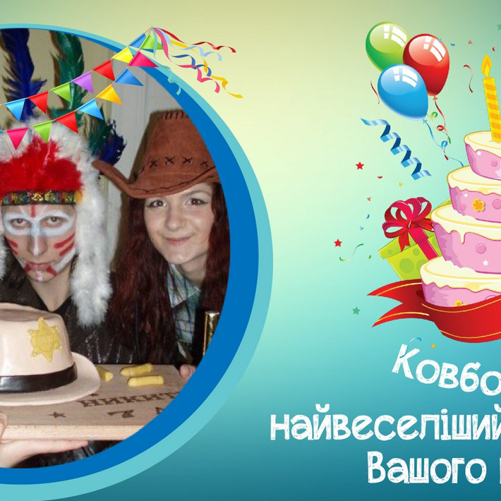 birthday_cowboys
