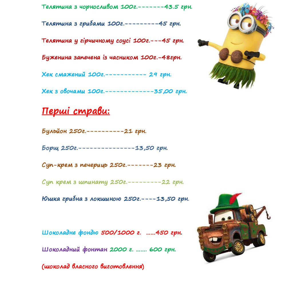 kids_menu_page_2