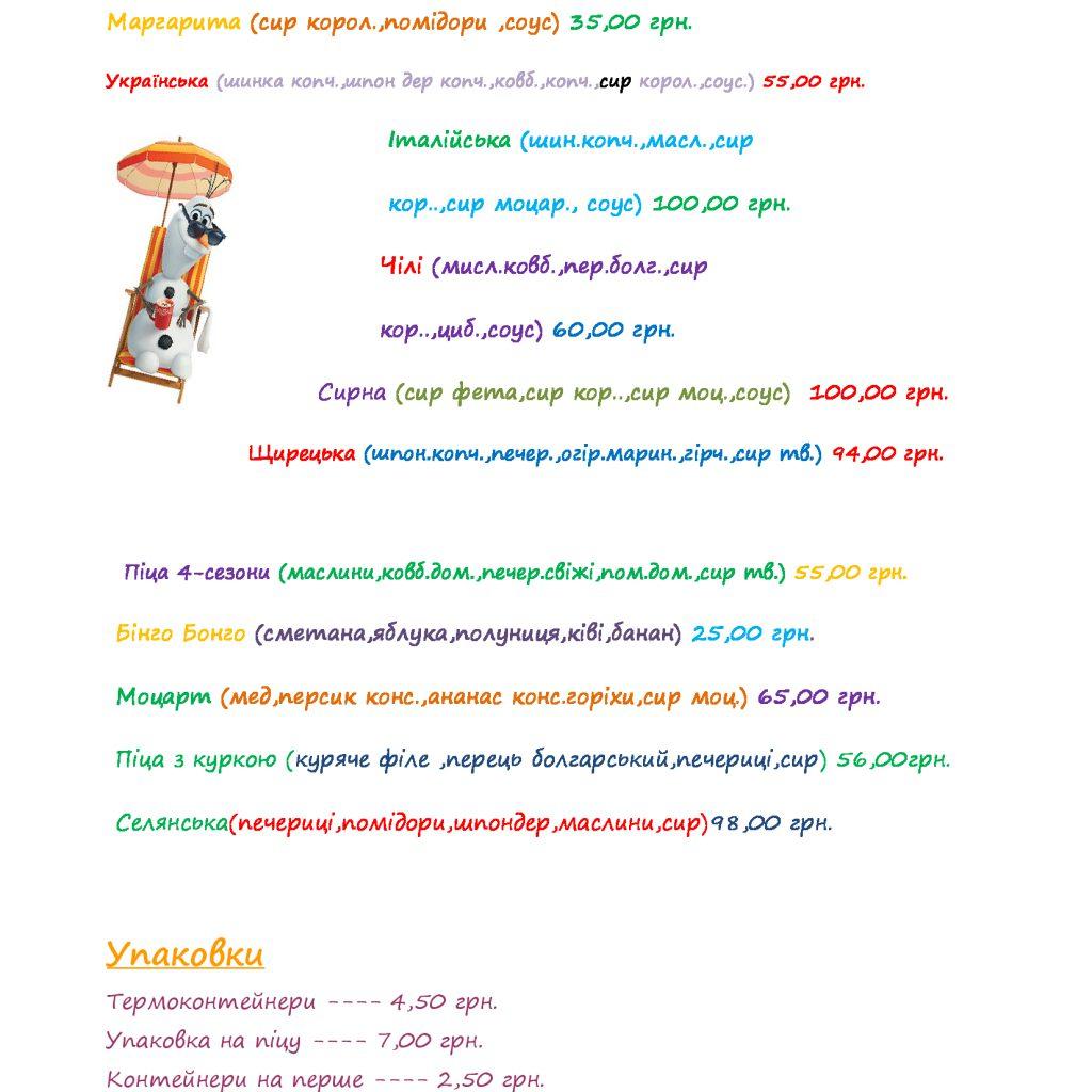 kids_menu_page_3