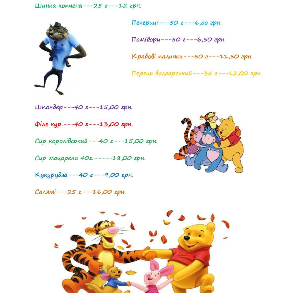 kids_menu_page_4
