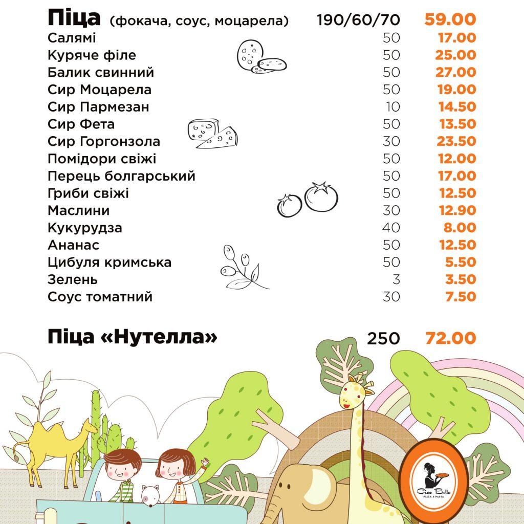 дитяче меню-1