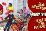 Д.Р. - Angry Birds