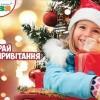 НОВОРІЧНЕ ПРИВІТАННЯ Діда Мороза та Снігуроньки