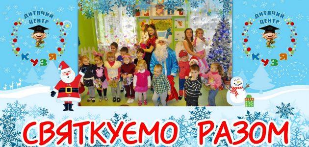 Миколай - святкуємо разом
