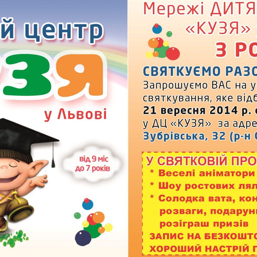 kuzia-флаер (front page)