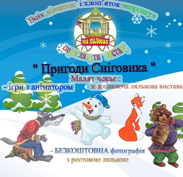 Puppet_show_1