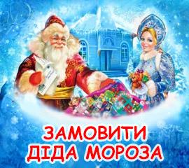 ривітання Діда Мороза і Снігуроньки