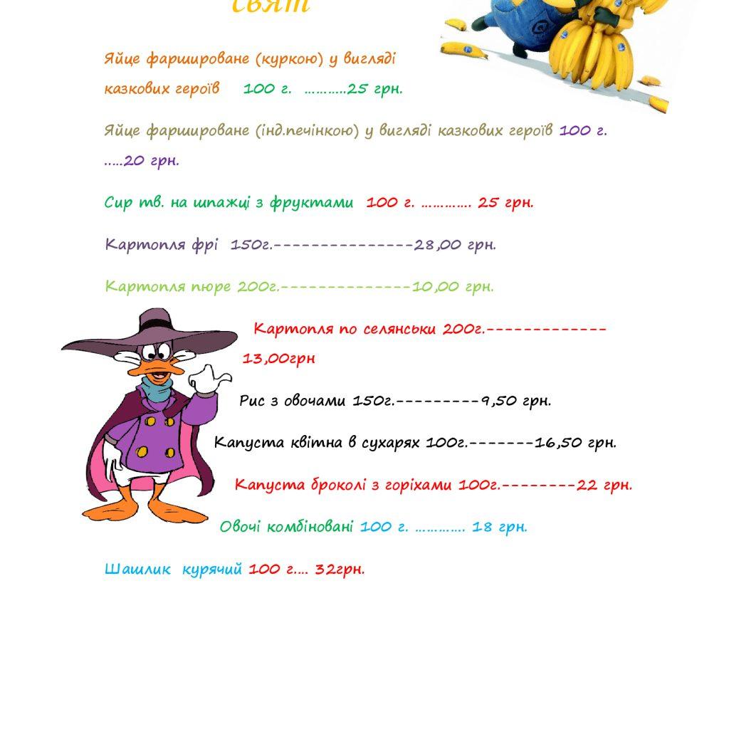 kids_menu_page_1