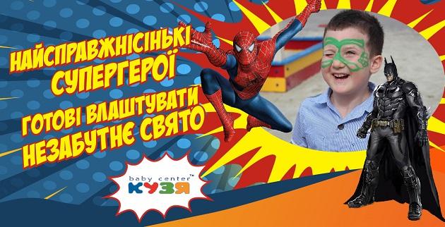 Д.Р. Супергерої_1