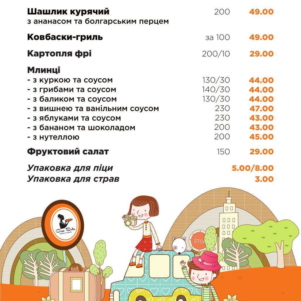 дитяче меню-2